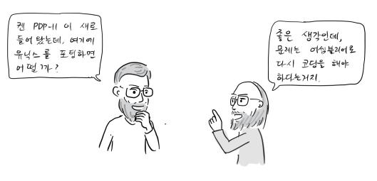 데니스: 켄, PDP-11이 새로 들어왔는데, 여기에 유닉스를 포팅하면 어떨까? 켄톰슨: 좋은 생각인데, 문제는 어셈블리어 코딩을 다시 해야한다는 거지.