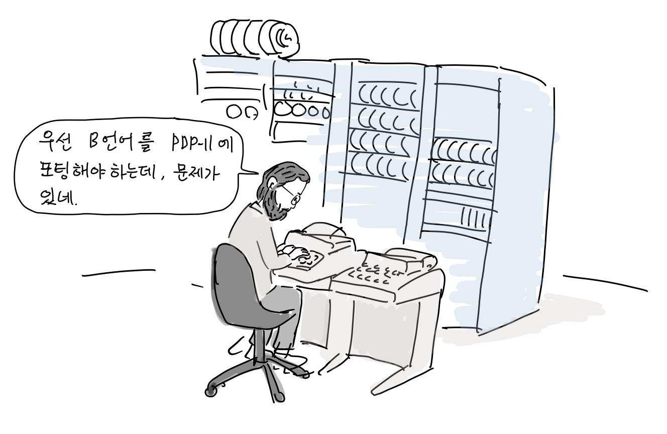 데니스 리치: 우선 B언어를 PDP-11에 포팅해야 하는데 문제가 있네.